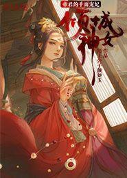 傾城神女:帝君的千面寵妃