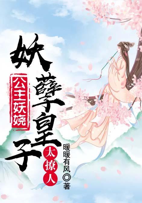 公主妖嬈:妖孽皇子太撩人