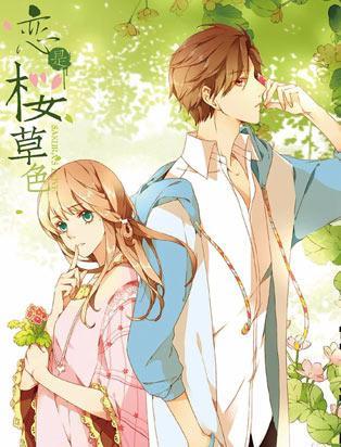 戀是櫻草色