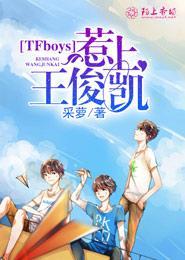 TFboys惹上王俊凱
